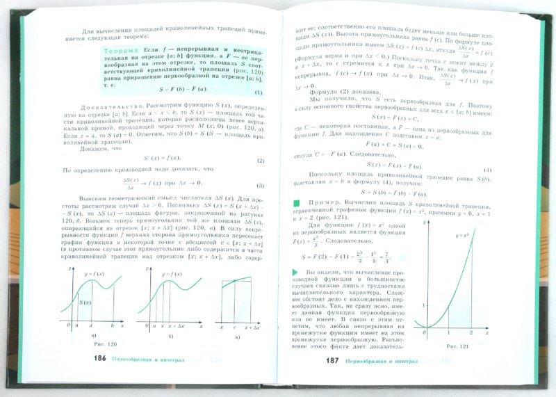 Иллюстрация 1 из 18 для Алгебра и начала математического анализа. Учебник для общеобразоват. учреждений. 10-11 классы (+CD) - Колмогоров, Дудницын, Абрамов | Лабиринт - книги. Источник: Лабиринт