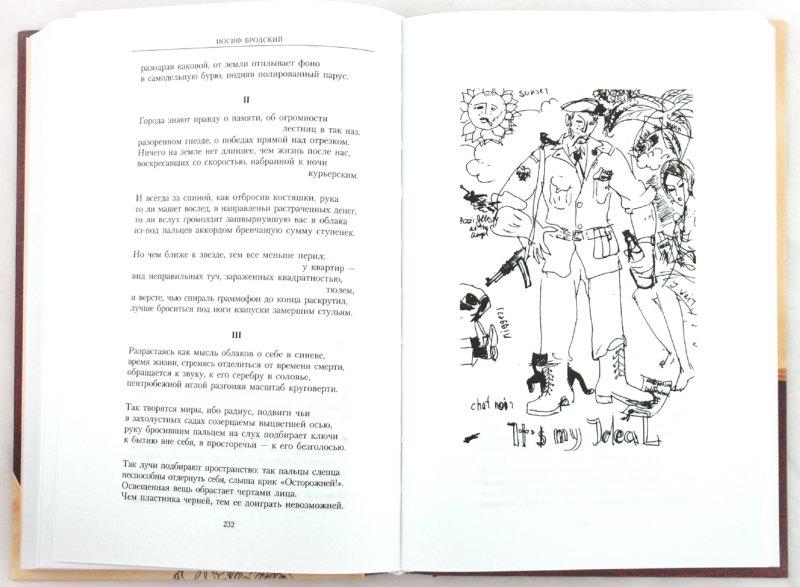 Иллюстрация 1 из 13 для Часть речи: Избранные стихотворения - Иосиф Бродский | Лабиринт - книги. Источник: Лабиринт