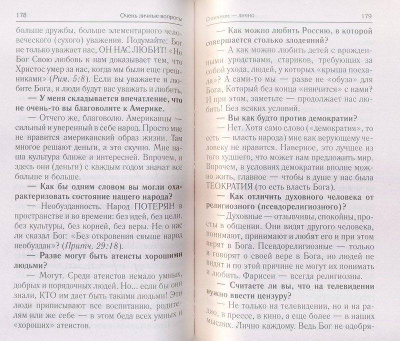 Иллюстрация 1 из 8 для 1000 насущных ответов на 1000 вопросов. Мудрость Библии для всех - Сергей Романов   Лабиринт - книги. Источник: Лабиринт