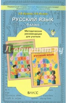 Русский язык. 4 класс. Методические рекомендации для учителя. ФГОС
