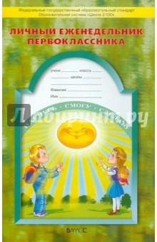 Дневник Личный еженедельник первоклассника