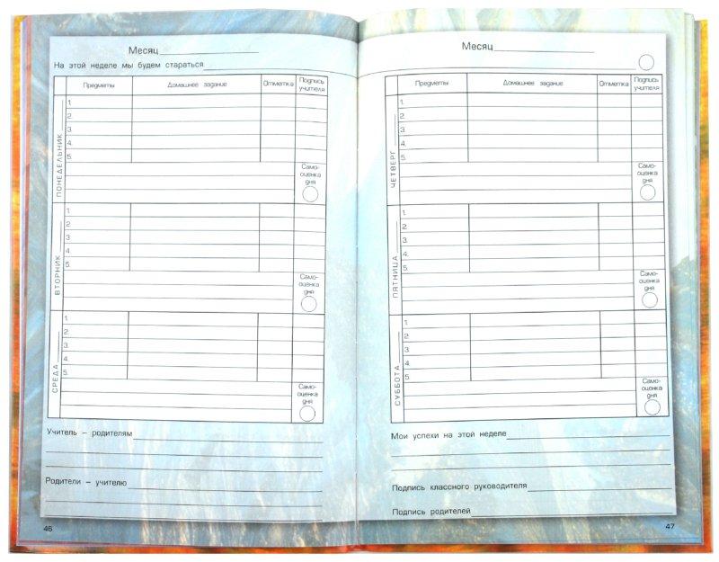 Иллюстрация 1 из 36 для Дневник школьника. 3 класс. ФГОС - Бунеев, Бунеева, Вахрушев | Лабиринт - канцтовы. Источник: Лабиринт
