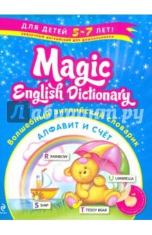 Волшебный английский словарик. Алфавит и счёт