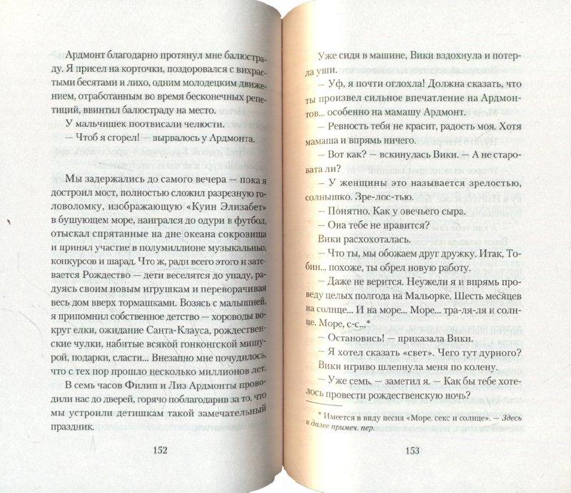 Иллюстрация 1 из 4 для Некоторые любят погорячее - Стенли Морган | Лабиринт - книги. Источник: Лабиринт