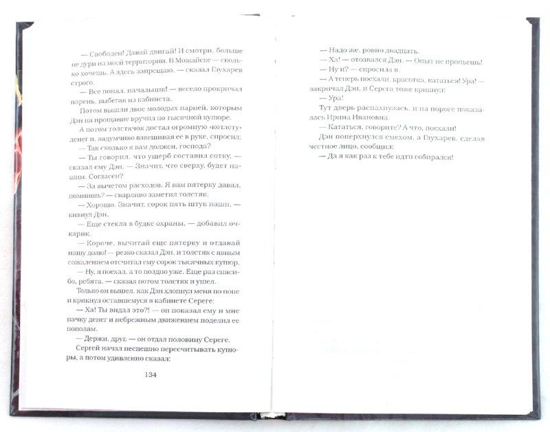 Иллюстрация 1 из 3 для Глухарь. Первый раунд - Иван Зарубин | Лабиринт - книги. Источник: Лабиринт