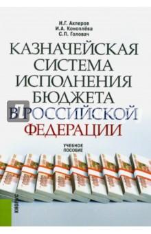 Казначейская система исполнения бюджета в Российской Федерации. Учебное пособие василенко а пер kakebo японская система ведения семейного бюджета