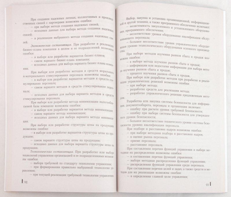 Иллюстрация 1 из 15 для Разработка управленческих решений. Учебное пособие - Ивасенко, Никонова, Плотникова | Лабиринт - книги. Источник: Лабиринт