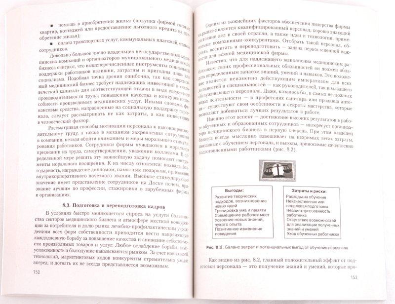 Иллюстрация 1 из 9 для Медицинский бизнес - Вадим Галкин | Лабиринт - книги. Источник: Лабиринт