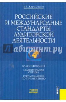 Российские и международные стандарты аудиторской деятельности международные стандарты аудита учебное пособие фгос