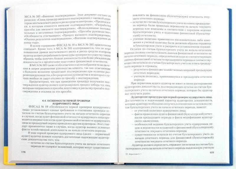 Иллюстрация 1 из 14 для Российские и международные стандарты аудиторской деятельности - Ботагоз Жарылгасова | Лабиринт - книги. Источник: Лабиринт