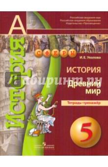 История. Древний мир. 5 класс. Тетрадь-тренажер
