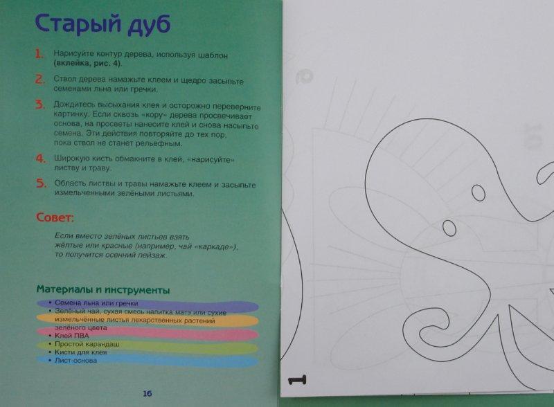 Иллюстрация 1 из 25 для Зернышко к зернышку - Екатерина Немешаева | Лабиринт - книги. Источник: Лабиринт