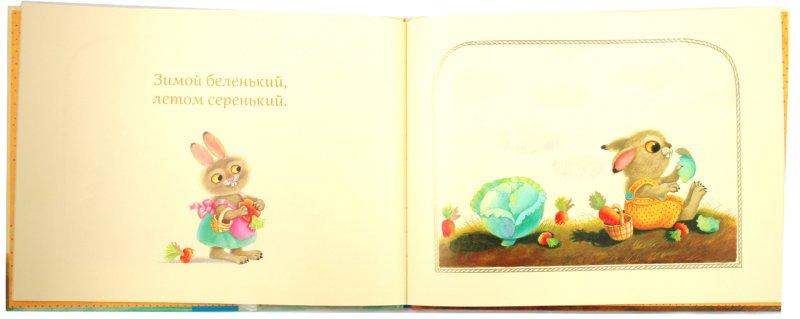 Иллюстрация 1 из 26 для Подумай и отгадай | Лабиринт - книги. Источник: Лабиринт