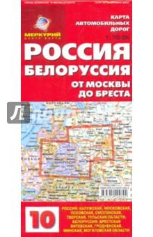 Карта автодорог N10: Россия. Белоруссия. От Москвы до Бреста