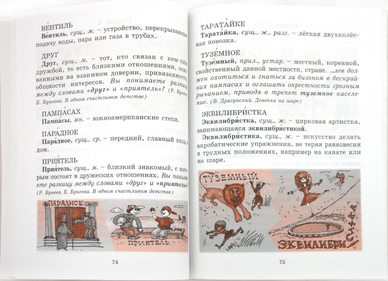 Иллюстрация 1 из 19 для Литературное чтение. 3-4 классы. Толковый словарик к учебнику. ФГОС - Шестакова, Кулюкина   Лабиринт - книги. Источник: Лабиринт