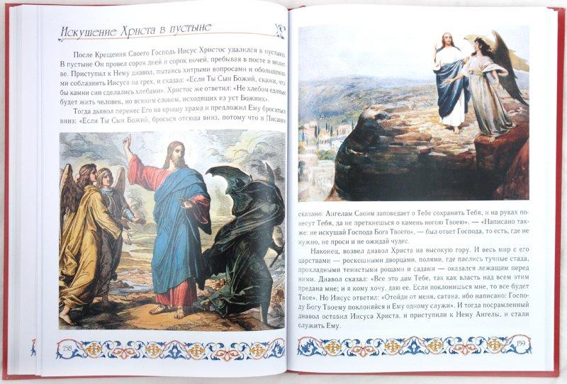 Иллюстрация 1 из 20 для Иллюстрированная Библия для детей. Ветхий и Новый Заветы | Лабиринт - книги. Источник: Лабиринт