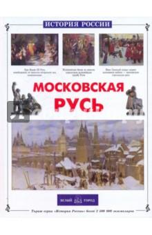 Московская Русь ксения рождественская мистическая москва ключ от библиотеки ивана грозного
