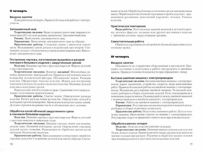 Иллюстрация 1 из 16 для Программы специальных (коррекционных) образовательных учреждений VIII вида: 5-9 классы. Сборник 2 - Мирский, Журавлев, Ковалева, Иноземцева | Лабиринт - книги. Источник: Лабиринт