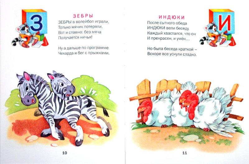 Иллюстрация 1 из 26 для Веселый алфавит - Елена Агинская | Лабиринт - книги. Источник: Лабиринт