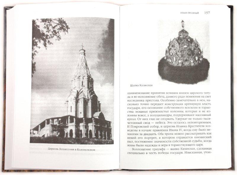 Иллюстрация 1 из 9 для Иван Грозный - Пейн, Романов   Лабиринт - книги. Источник: Лабиринт