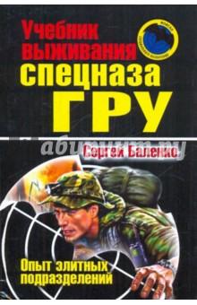 Учебник выживания Спецназа ГРУ: опыт элитных спецподразделений