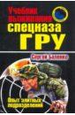 Баленко Сергей Викторович Учебник выживания Спецназа ГРУ: опыт элитных спецподразделений
