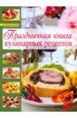 Мильман Ева Кулинарные деликатесы и другие женские удовольствия