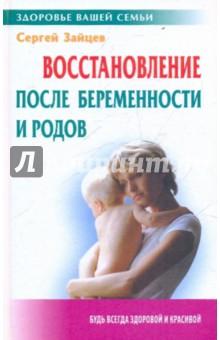 Восстановление после беременности и родов