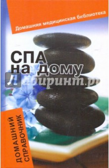 СПА на дому: домашний справочник