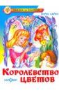 Карем Морис Королевство цветов