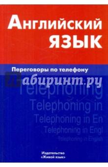 Английский язык. Переговоры по телефону