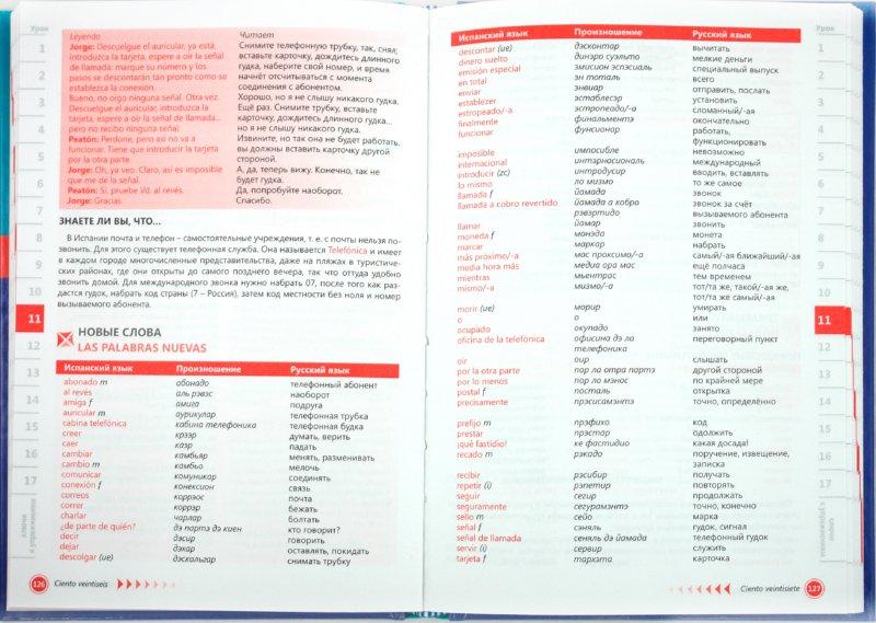 Иллюстрация 1 из 2 для Испанский язык. Самоучитель - Анастасия Лахаева   Лабиринт - книги. Источник: Лабиринт