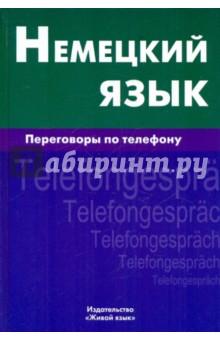 Немецкий язык. Переговоры по телефону сказки по телефону