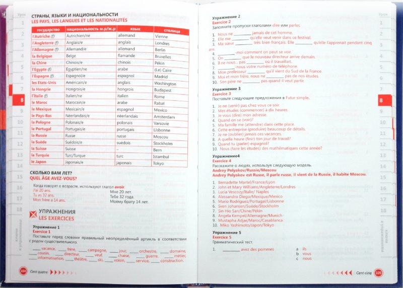 Иллюстрация 1 из 6 для Французский язык. Самоучитель - Алиса Страхова | Лабиринт - книги. Источник:                 Это фотография идентичного издания. Проверено редакцией