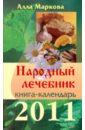 Маркова Алла Викторовна Народный лечебник. Календарь на 2011 год