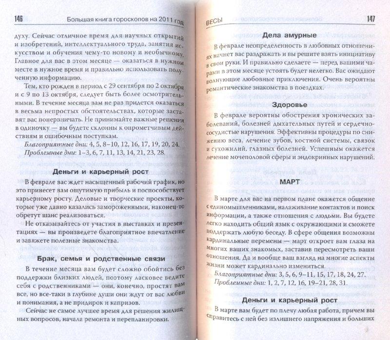 Иллюстрация 1 из 3 для Большая книга гороскопов на 2011 год - Ангелина Райс | Лабиринт - книги. Источник: Лабиринт