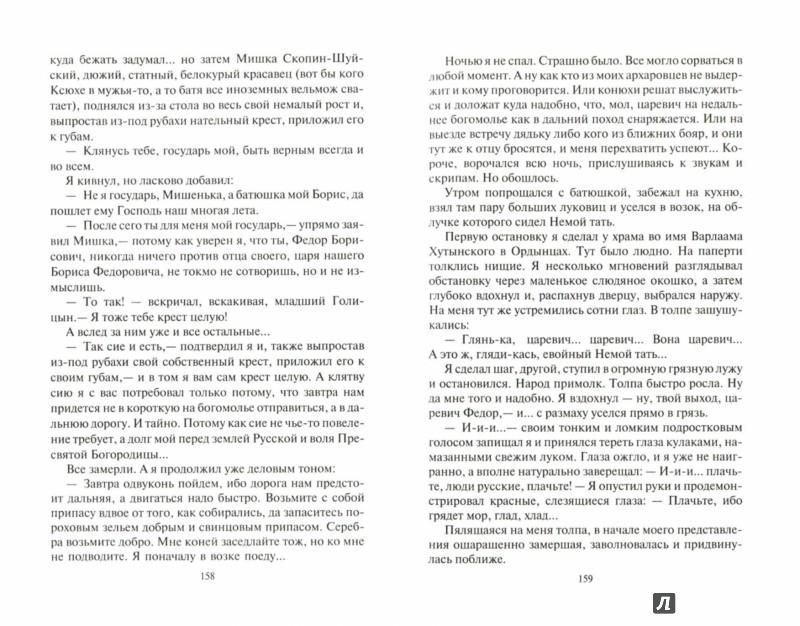 Иллюстрация 1 из 16 для Царь Федор, еще один шанс... - Роман Злотников | Лабиринт - книги. Источник: Лабиринт