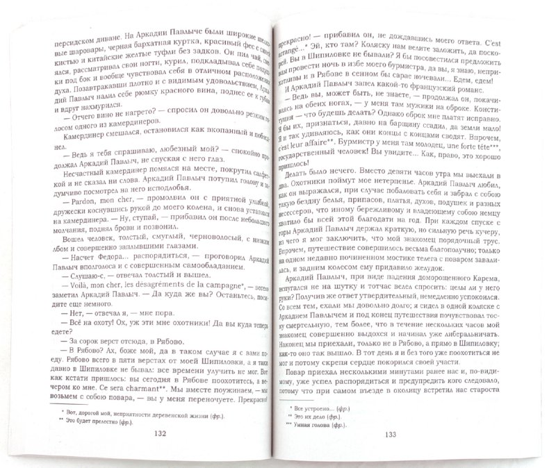 Иллюстрация 1 из 21 для Муму. Записки охотника - Иван Тургенев   Лабиринт - книги. Источник: Лабиринт