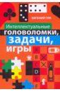 Гик Евгений Яковлевич Интеллектуальные головоломки, задачи, игры