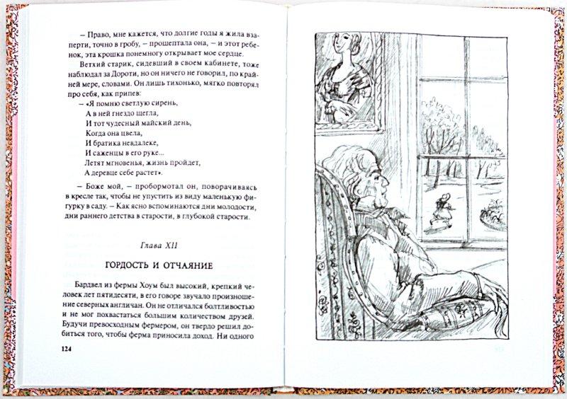 Иллюстрация 1 из 11 для Дедушка и внучка - Элизабет Мид-Смит | Лабиринт - книги. Источник: Лабиринт