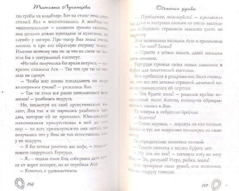 Иллюстрация 1 из 8 для Объятия удава - Татьяна Луганцева | Лабиринт - книги. Источник: Лабиринт
