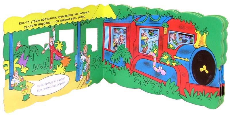 Иллюстрация 1 из 4 для Находка в джунглях. Машинки с окошками-1   Лабиринт - книги. Источник: Лабиринт