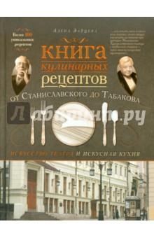 Книга кулинарных рецептов от Станиславского до Табакова. Искусство театра и искусная кухня