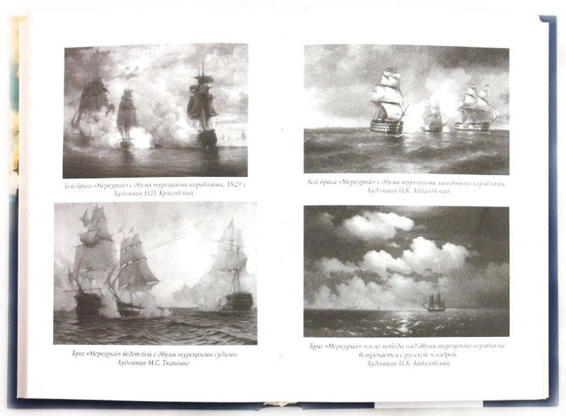 Иллюстрация 1 из 9 для Герои забытых побед - Владимир Шигин   Лабиринт - книги. Источник: Лабиринт