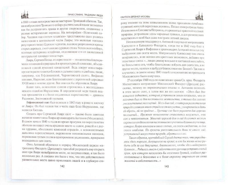 Иллюстрация 1 из 7 для Обители древней Москвы - Владислав Горохов   Лабиринт - книги. Источник: Лабиринт