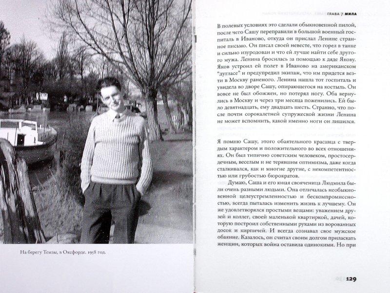 Иллюстрация 1 из 8 для Антисоветский роман - Оуэн Мэтьюз | Лабиринт - книги. Источник: Лабиринт
