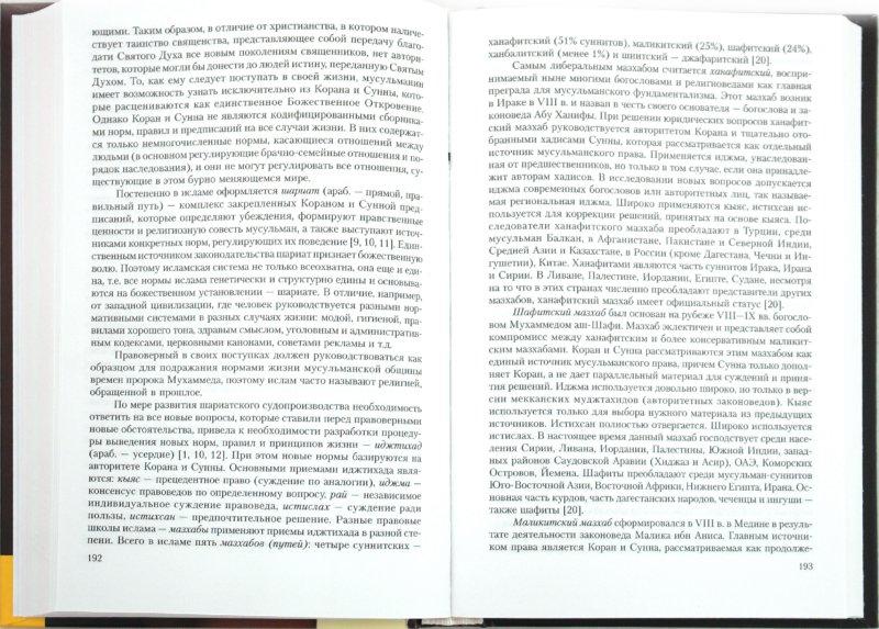 Иллюстрация 1 из 8 для Религии народов мира. Учебное пособие - Горохов, Христов | Лабиринт - книги. Источник: Лабиринт