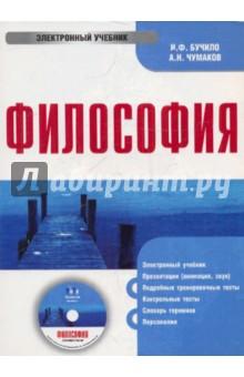 Философия (CDpc) трудовой договор cdpc