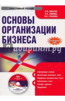 Основы организации бизнеса (CDpc) основы организации бизнеса электронный учебник cdpc