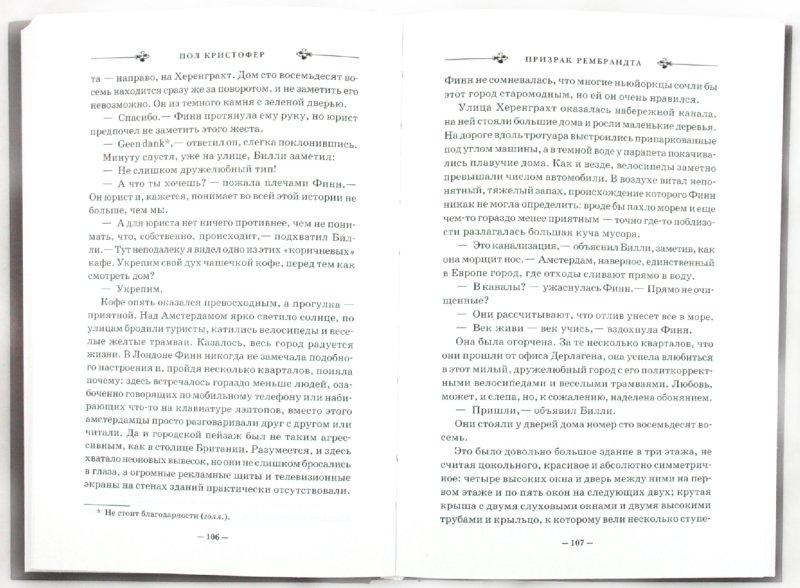 Иллюстрация 1 из 8 для Призрак Рембрандта - Пол Кристофер | Лабиринт - книги. Источник: Лабиринт